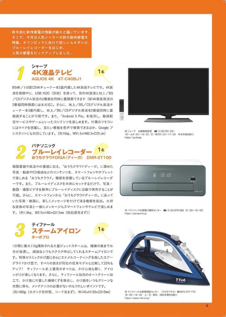 sharp液晶テレビ