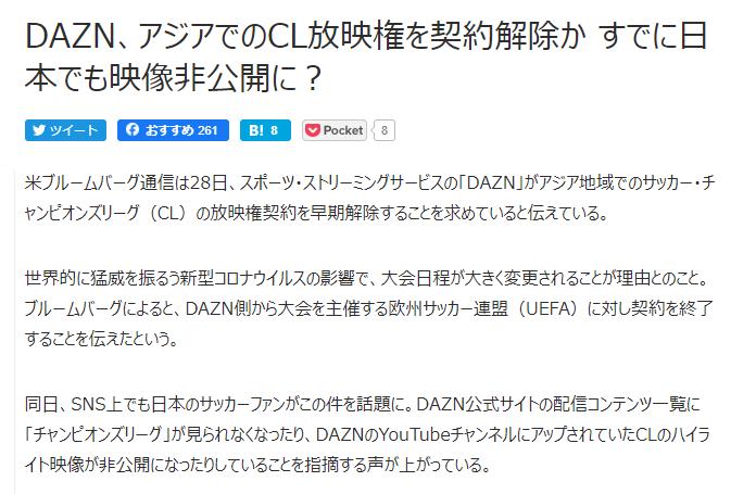 記事 BLOGOS しらべる部2020年07月28日 13:42DAZN、アジアでのCL放映権を契約解除か すでに日本でも映像非公開に?