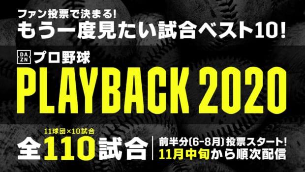 ダゾーンPLAYBACK2020