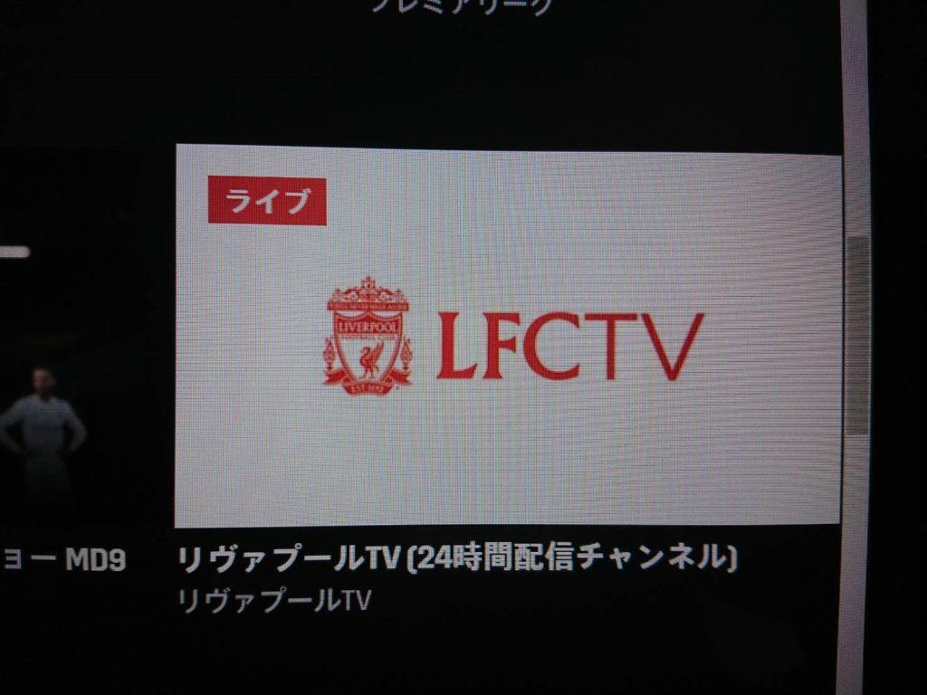 リヴァプールTV